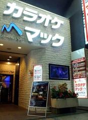 カラオケマック 静岡両替町店の写真