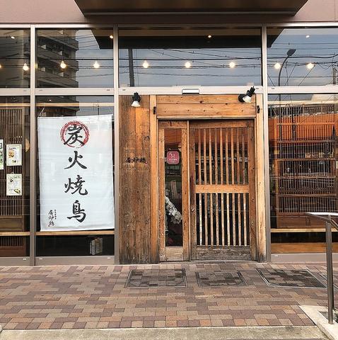 居炉鶏 戸田店