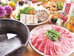 ゆるりと菜 村さ来 新清水店のおすすめ料理1