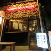 串焼ビストロ BUAISOUの雰囲気3