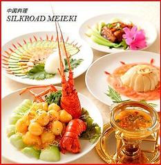 中国料理 シルクロード 上前津店の特集写真