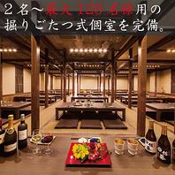 博多で宴会・接待・観光なら!用途に合わお席をご用意