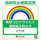 個室居酒屋 江戸小町 新宿本店のおすすめ料理3