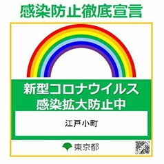 完全個室居酒屋 江戸小町 新宿本店のおすすめ料理1