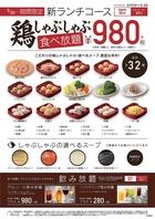 期間限定&ランチタイム限定!鶏しゃぶしゃぶ食放980円