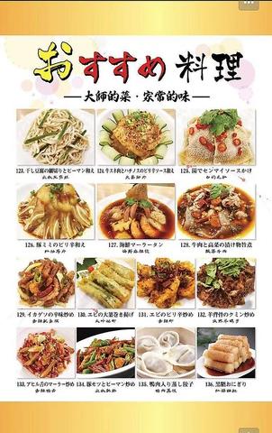 値段そのまま!食べ放題が122品⇒136品に増えました! 特製料理は14品を追加致します