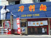 刀削麺 赤塚 茨城のグルメ