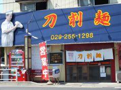 刀削麺 赤塚