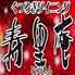 くつろぎダイニング 寿里庵 魚町店のロゴ