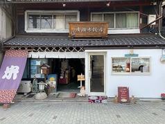 廣瀬米穀店お米屋カフェの写真