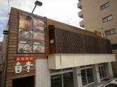 焼肉 白李 庚午店の雰囲気3