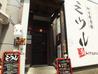 和食居酒屋 ミツルのおすすめポイント1