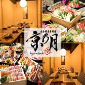 京乃月 KYONOTSUKI 新横浜店の写真