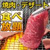 すたみな太郎 古川三本木店