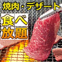 すたみな太郎 天理店イメージ