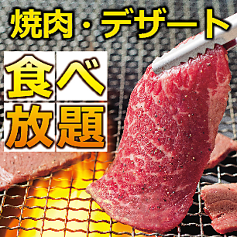 すたみな太郎 秋田御所野店