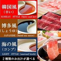 選べる鍋だしは6種類をご用意!