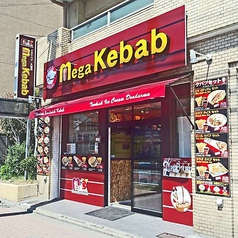 Mega Kebab メガケバブ 入管店