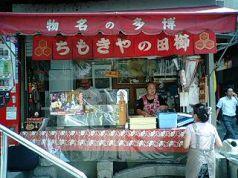 櫛田茶屋の写真