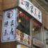 陳家菜房のロゴ