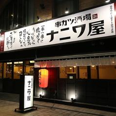串カツ酒場 ナニワ屋 福井駅前店のコース写真