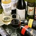 ワインはグラスorボトルお選び頂けます。