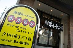 夕やけ横丁三丁目 豊川駅前店の写真