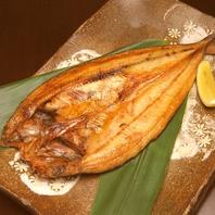 絶品干物<真ホッケ、赤魚、宗八カレイ、ヌカニシン等>