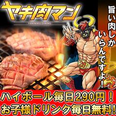 極~焼肉 ヤキ肉マン 刈谷駅前店の写真