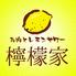 お肉とレモンサワー 檸檬家 岡山駅前店のロゴ