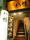 八幡 郷土料理 黒豚しゃぶ鍋の雰囲気3