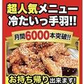 どんたべ居酒屋甲佐のおすすめ料理1