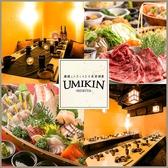 うみきん UMIKIN 渋谷店の写真