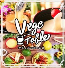 ベジテーブル VEGE TABLE 名古屋駅店の写真