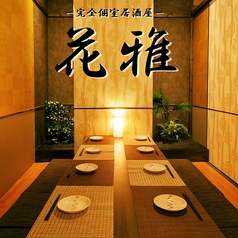 個室居酒屋 花雅 Hanamiyabi 新潟駅前店の写真