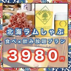 北海道海鮮 ラムしゃぶ 38ふ頭 B突堤 吉祥寺店の特集写真