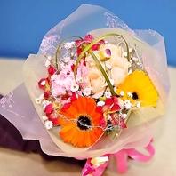 【7名様以上コース予約で】お店から花束プレゼント♪