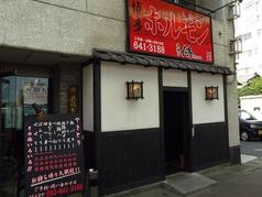 博多ホルモン串焼き 侍の写真