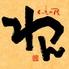 くいもの屋 わん 江坂駅前店のロゴ