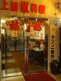 中華レストラン 紅 府中の雰囲気3