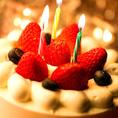 誕生日・記念日・結婚式の二次会・合コンの催しetc...各種ご宴会にご用意。お気軽にご相談下さいませ。ケーキをはじめとしたその他お客様持参の贈り物もお預かりします。お気軽にお問い合わせ下さい!