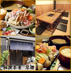 相撲茶屋 琴櫻の写真