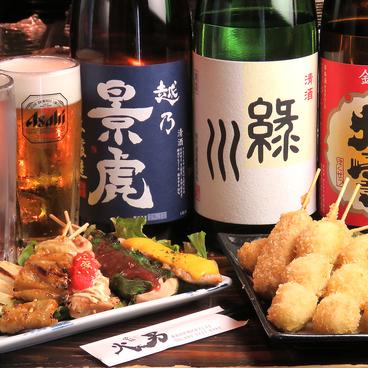火男 串゛ ら分店のおすすめ料理1