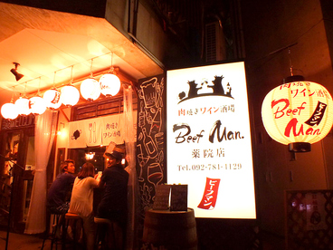 Beef Man ビーフマン 薬院六ツ角店の雰囲気1