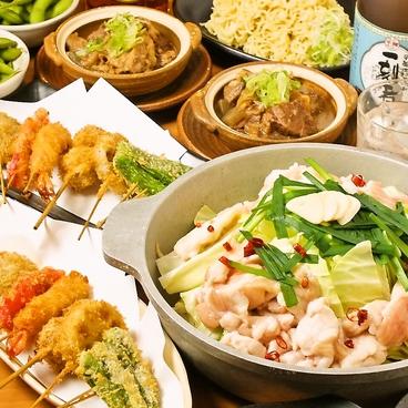 串まん 赤羽店のおすすめ料理1