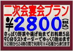九州屋台 九太郎 つくば店のコース写真