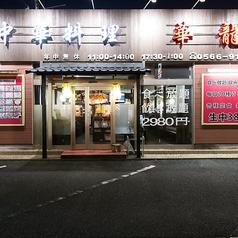 華龍 安城店の雰囲気1