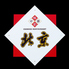 中華味彩 北京のロゴ