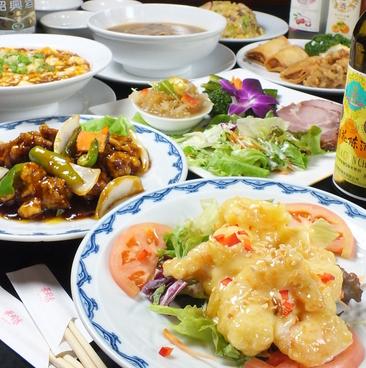 華厨香 西宮店のおすすめ料理1