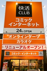 快活CLUB 大垣店